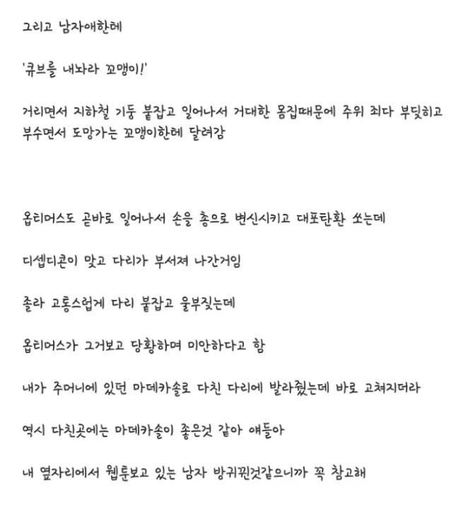 FB_IMG_1538176047216.jpg 에타 지하철 남학생 썰.SSUL