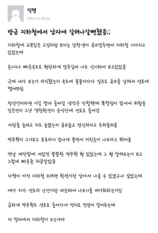 FB_IMG_1538176040636.jpg 에타 지하철 남학생 썰.SSUL