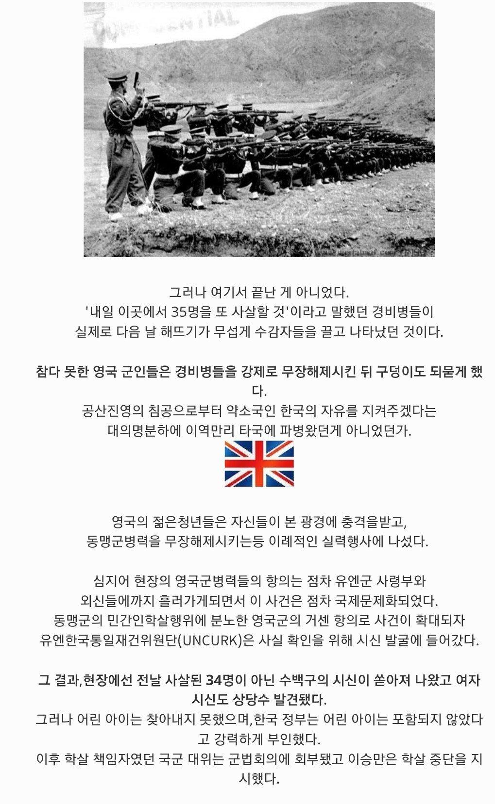 20181001_012115.jpg 한국전쟁 당시 영국군에 의해 밝혀진 학살 사건.jpg