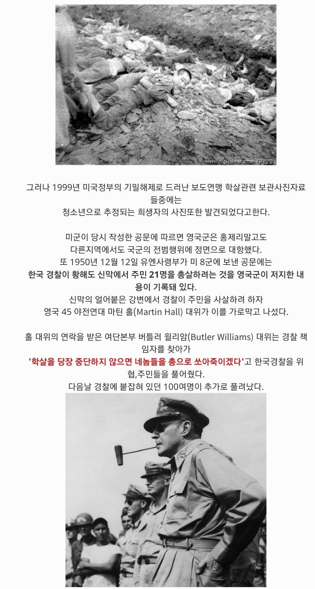 20181001_012219.jpg 한국전쟁 당시 영국군에 의해 밝혀진 학살 사건.jpg