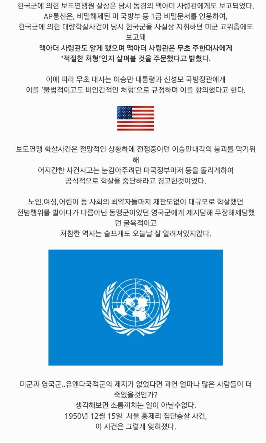 20181001_012238.jpg 한국전쟁 당시 영국군에 의해 밝혀진 학살 사건.jpg