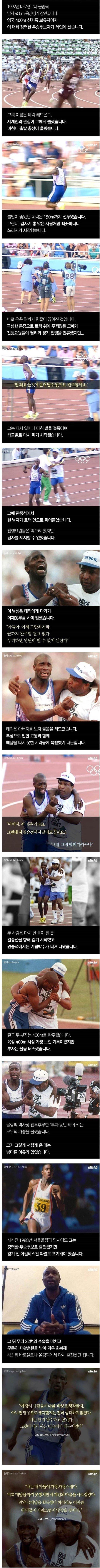 세계에서 가장 느린 육상 400m 기록 ㄷㄷㄷ
