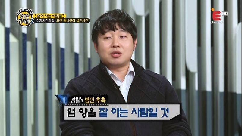 [미제 사건] 포천 매니큐어 살인 사건