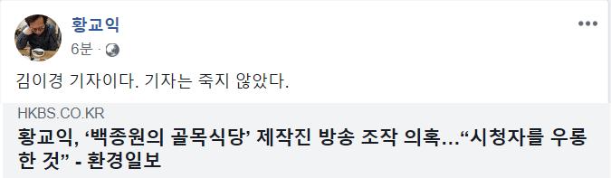"3.png 그 평론가 ""한국의 기자들이 다 죽었다고 생각하지 않는다"""