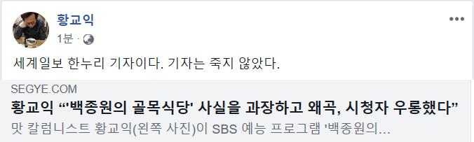 "4.png 그 평론가 ""한국의 기자들이 다 죽었다고 생각하지 않는다"""