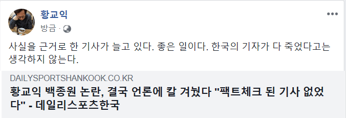 "1.png 그 평론가 ""한국의 기자들이 다 죽었다고 생각하지 않는다"""