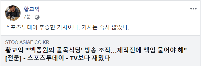 "2.png 그 평론가 ""한국의 기자들이 다 죽었다고 생각하지 않는다"""