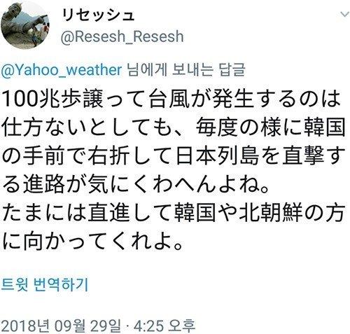 8f86bd0918f52e77b475fb965bd4bde5fc2e6b28.jpg 태풍에 분노한 어느 일본인