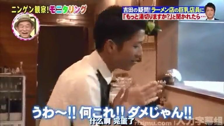스압) 라면가게 거유 여종업원이 가슴을 출렁이며 면발을 털 때 남자 손님 실험카메라(일본예능)