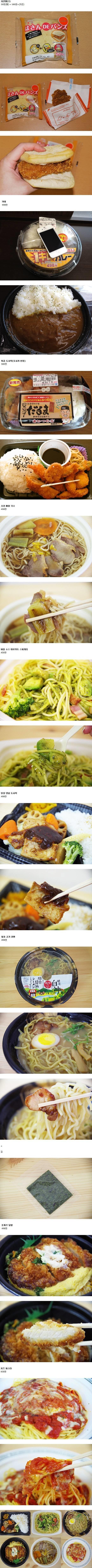 """갓본9.jpg """" 일본 편의점 음식"""" .jpg"""