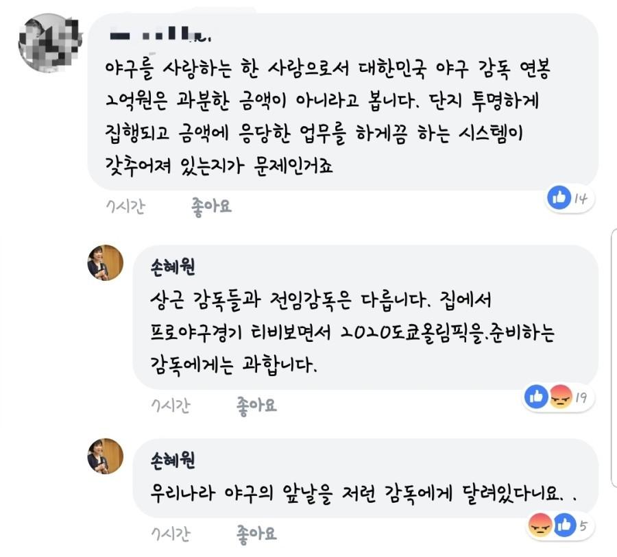 손1.jpeg 선동렬 TV보며 2억받는다 비판...손혜원..정체...jpg