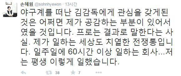손4.jpg 선동렬 TV보며 2억받는다 비판...손혜원..정체...jpg