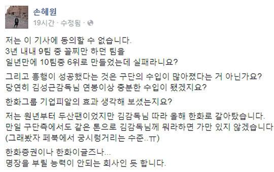 손2.jpg 선동렬 TV보며 2억받는다 비판...손혜원..정체...jpg