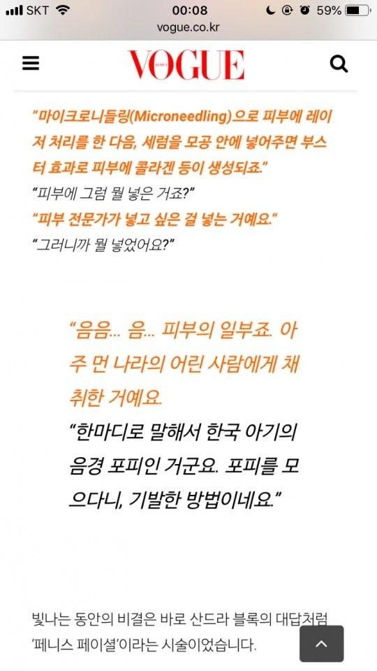 3.jpeg 한국에서 포경수술 후 잘려나간 포피가 쓰여지는 곳.jpg