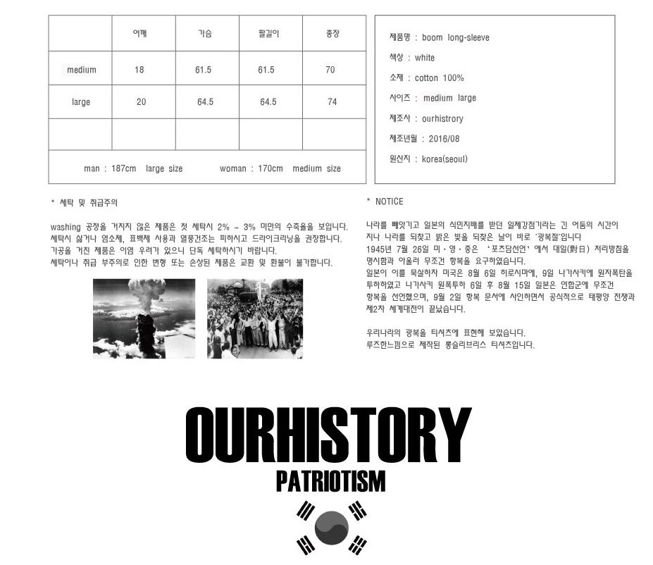 1.png 방탄소년단이 입은 원폭 티셔츠 상세정보.jpg