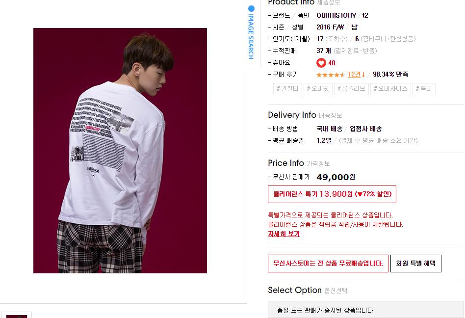 2.png 방탄소년단이 입은 원폭 티셔츠 상세정보.jpg