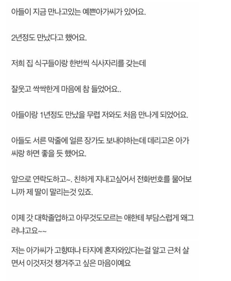 한국 시어머니들이 욕먹는 이유.jpg