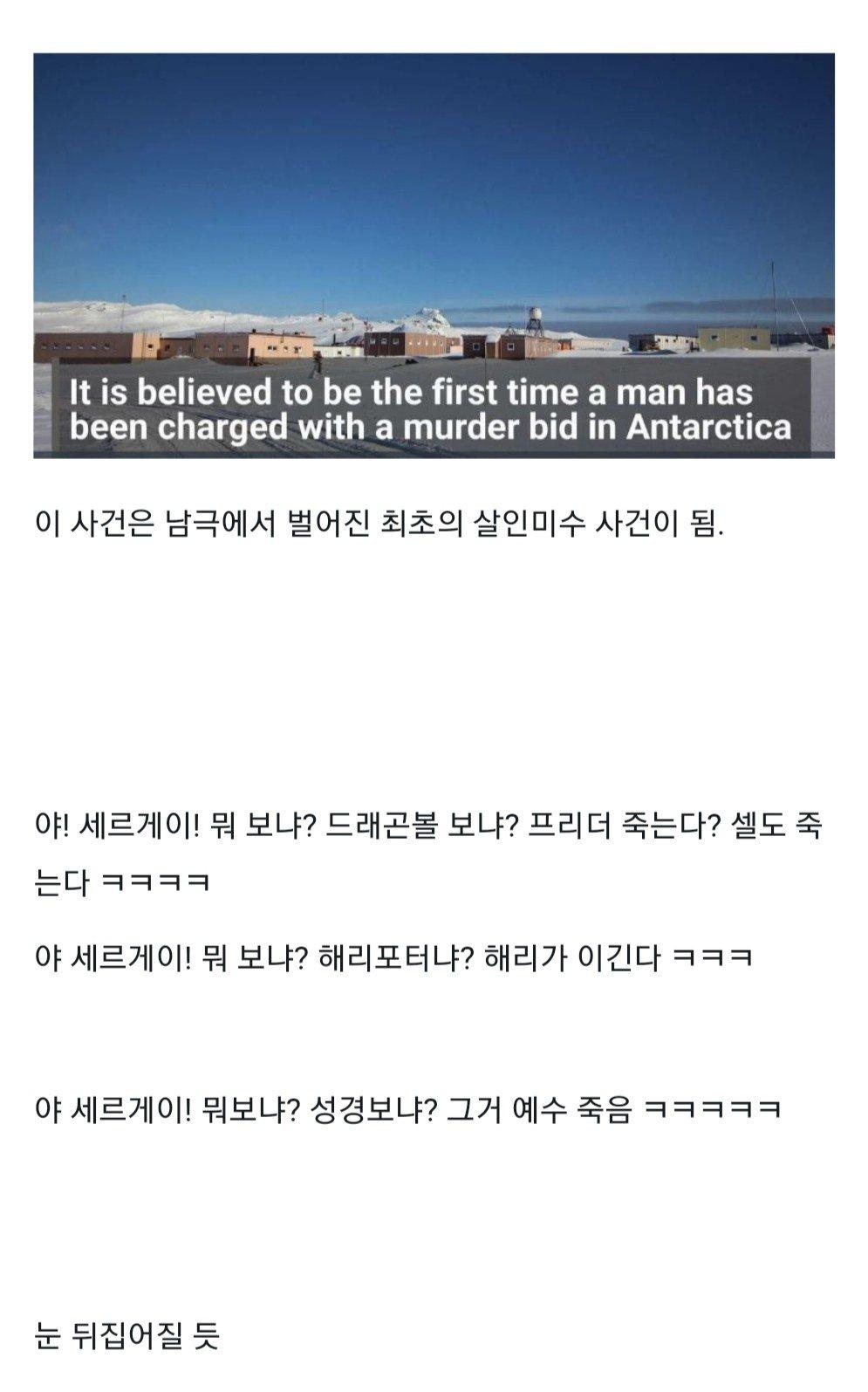 20181031_222353.jpg 남극에서 발생한 최초의 살인 미수 사건.jpg