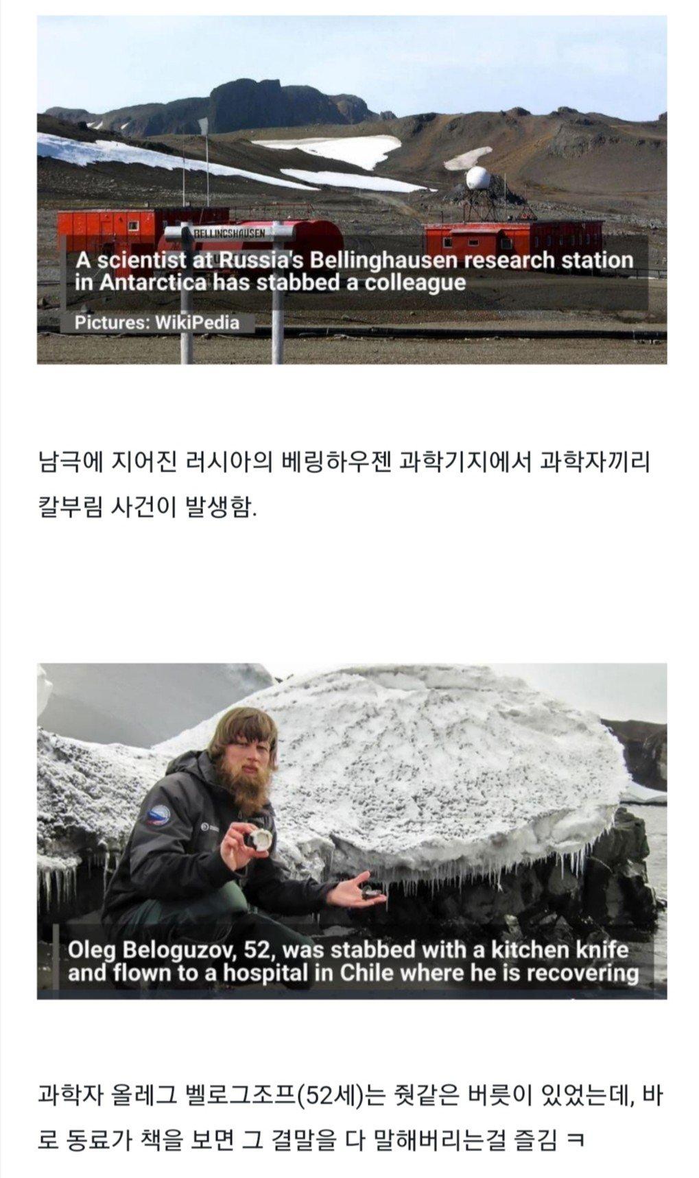 20181031_222321.jpg 남극에서 발생한 최초의 살인 미수 사건.jpg