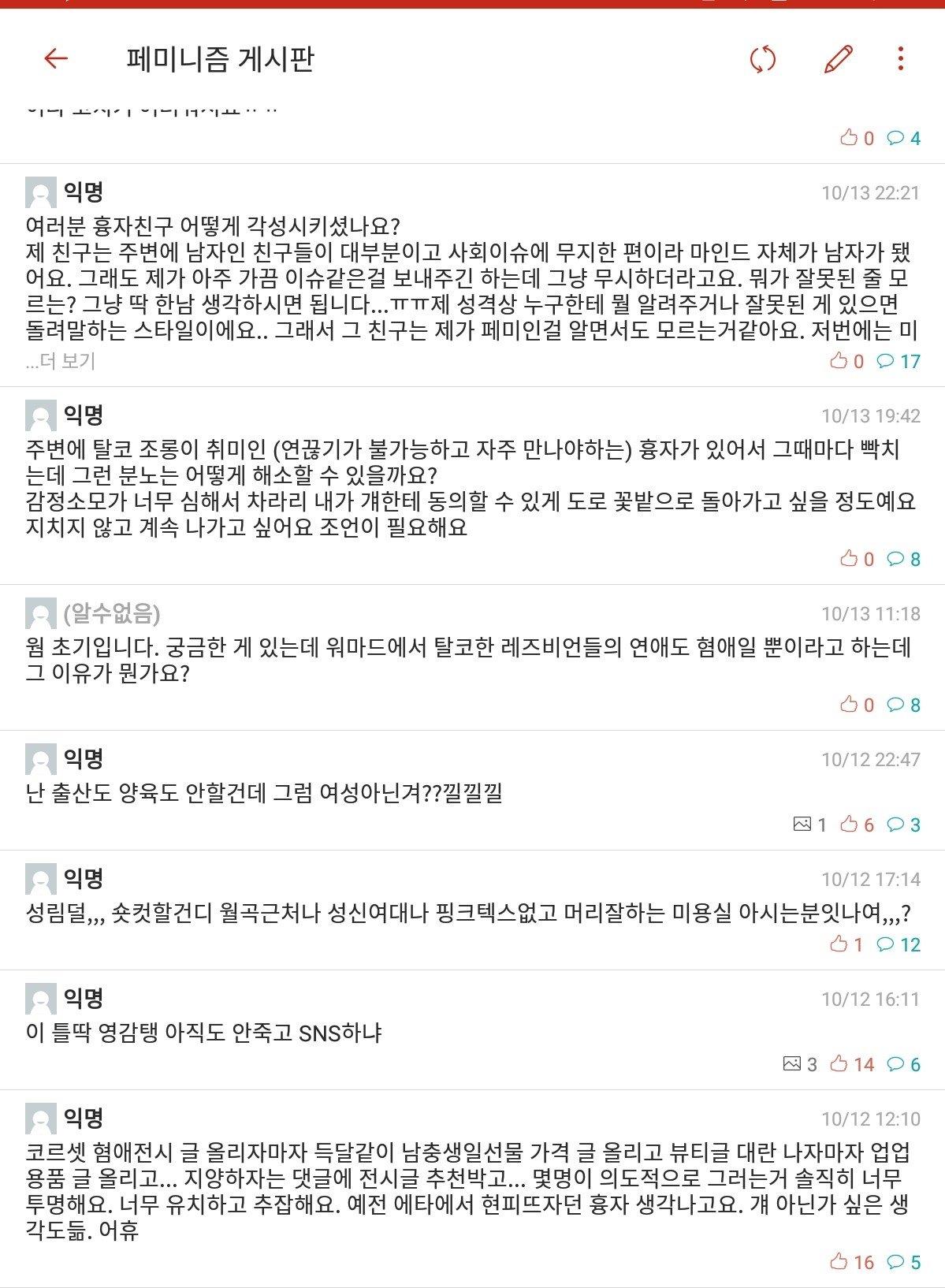 Screenshot_2018-10-31-14-15-19-384.jpeg (혐오)동덕여대 에타 게시판