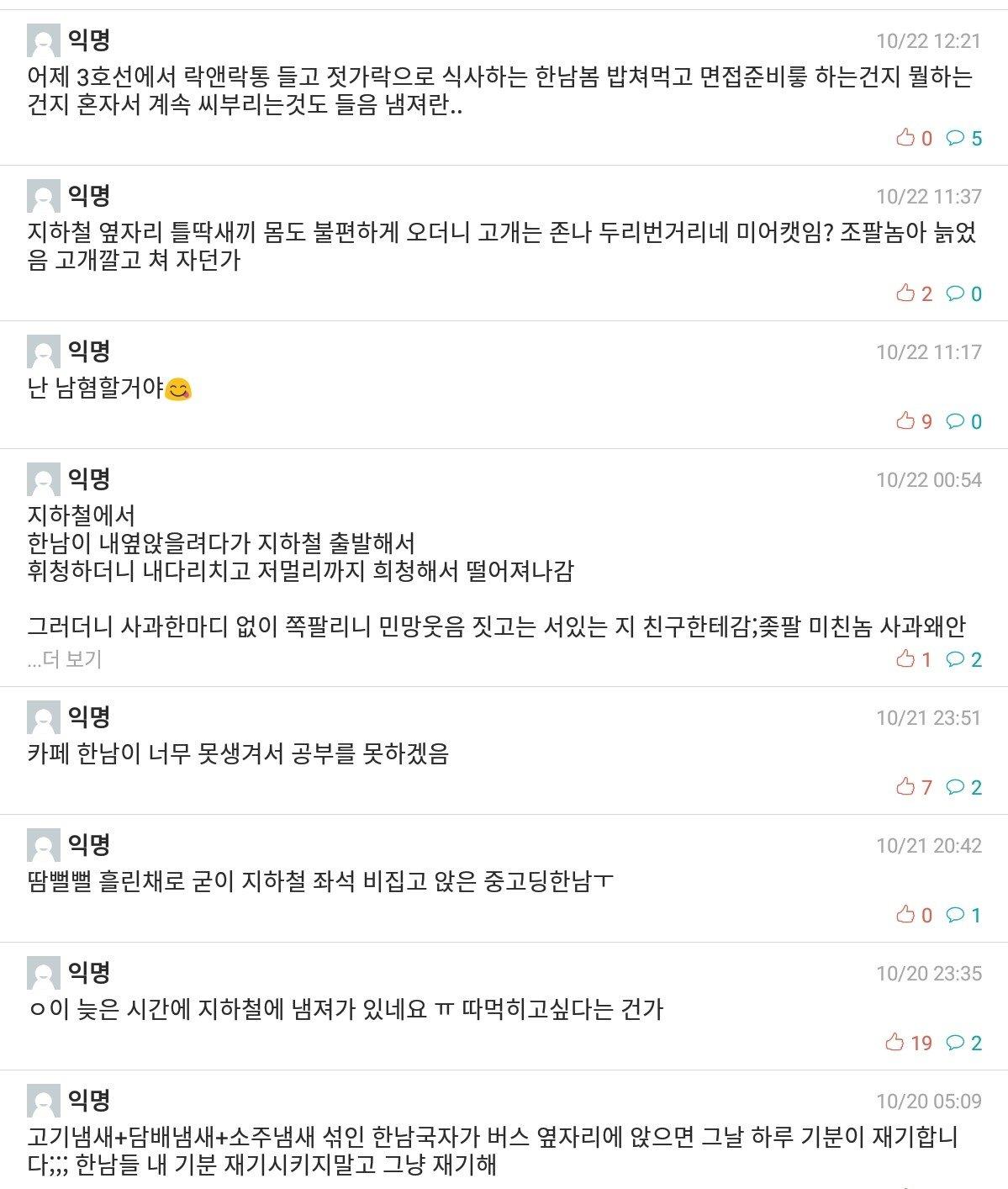 Screenshot_2018-10-31-14-14-30-930.jpeg (혐오)동덕여대 에타 게시판