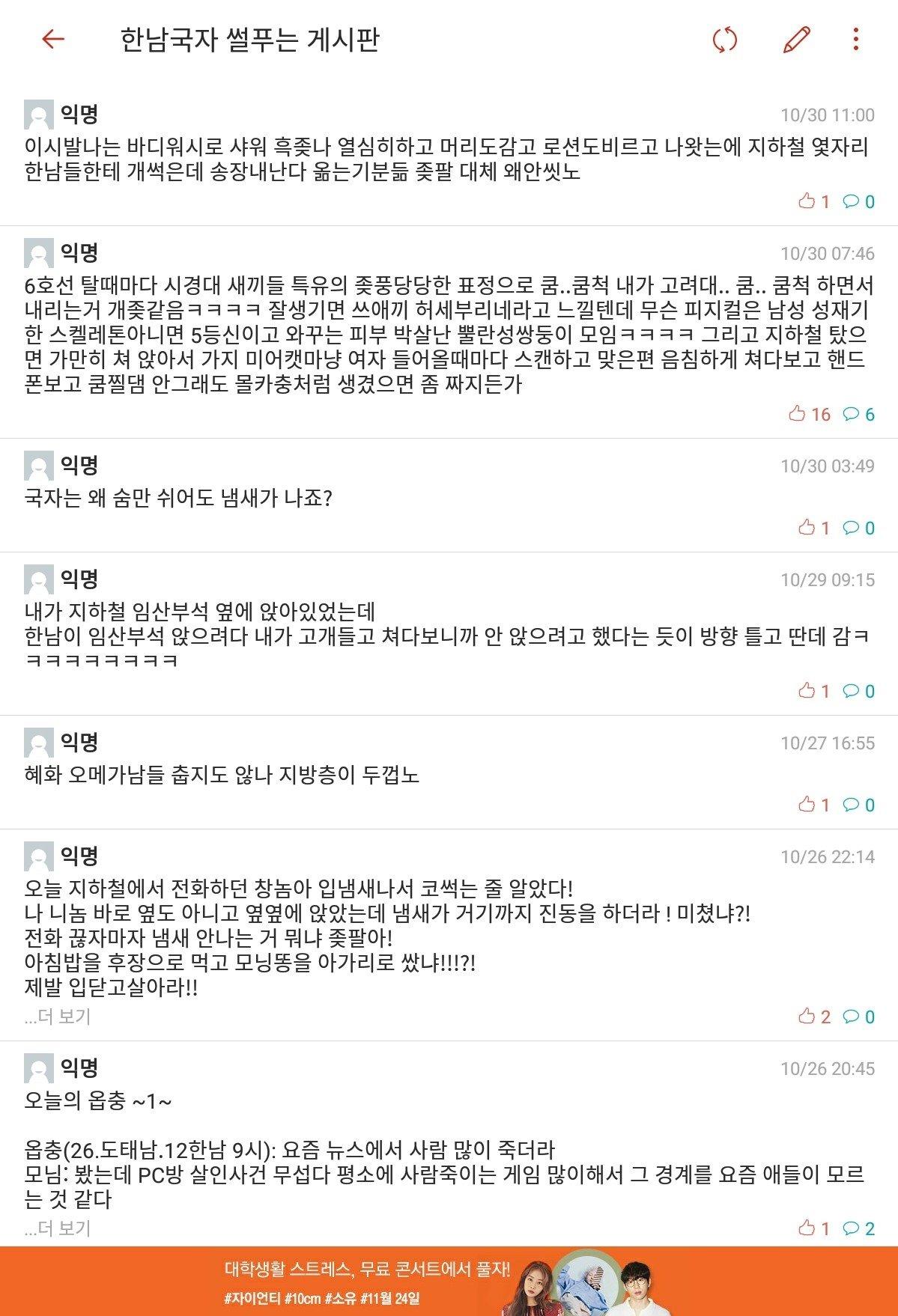 Screenshot_2018-10-31-14-14-07-973.jpeg (혐오)동덕여대 에타 게시판