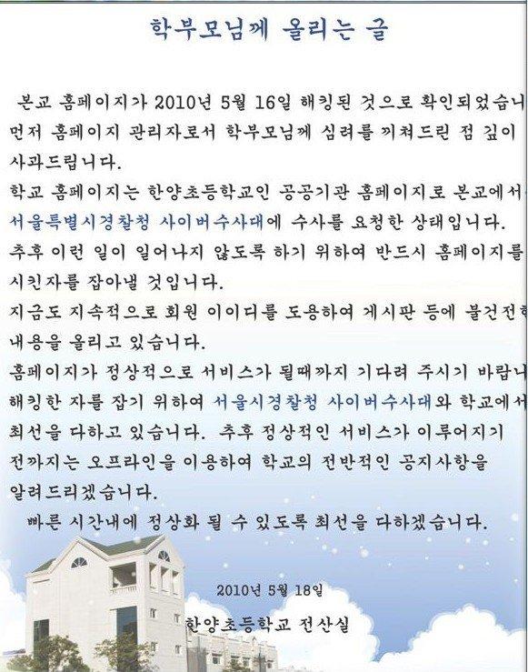 C4DAB0B6B0ADC1A6C1A4B8F0_jjangsm81-1.jpg 전설이 된 디시 초등학교 해킹사건.jpg