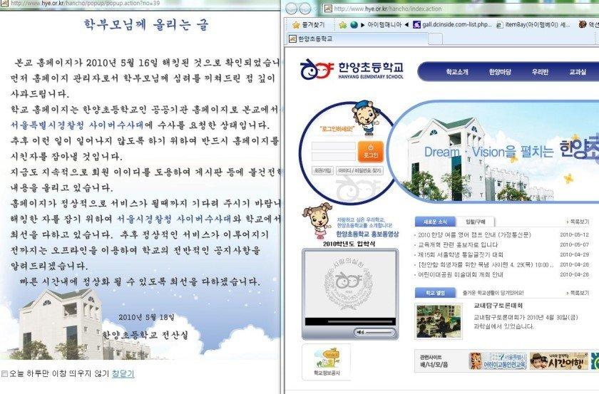 C4DAB0B6B0ADC1A6C1A4B8F0_jjangsm81.jpg 전설이 된 디시 초등학교 해킹사건.jpg