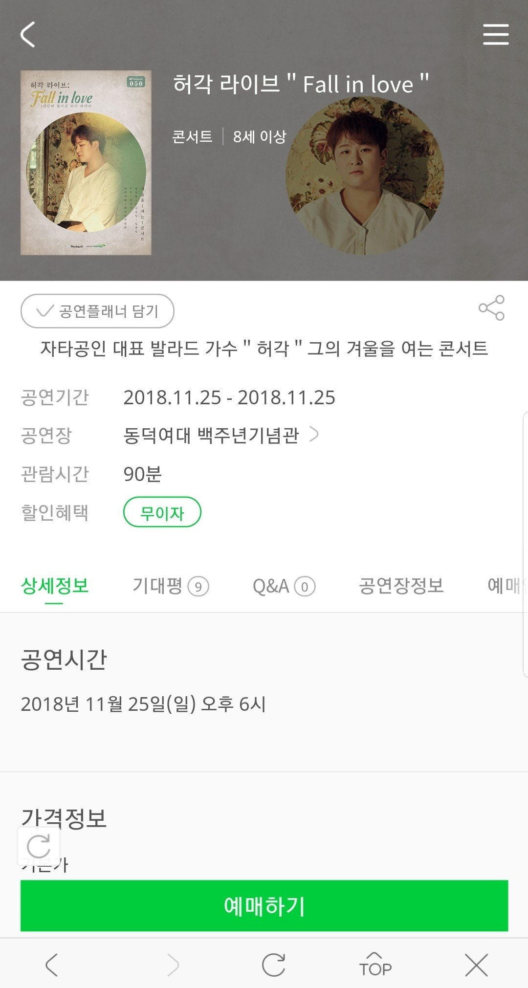 Screenshot_20181102-181948_Melon.jpg 허각없는 허각 콘서트