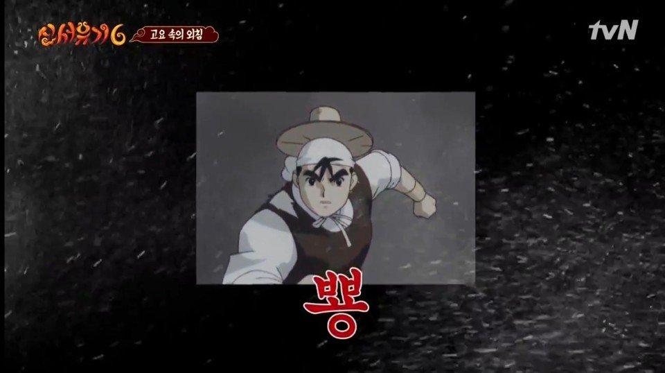25.jpg 신서유기 안재현 레전드 홍길동 설명.jpg