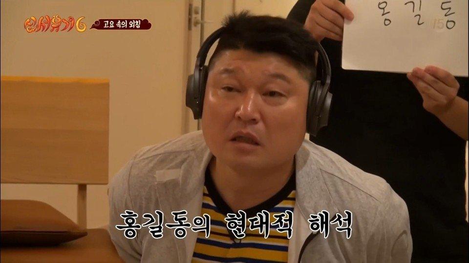 9.jpg 신서유기 안재현 레전드 홍길동 설명.jpg