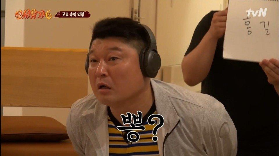 6.jpg 신서유기 안재현 레전드 홍길동 설명.jpg
