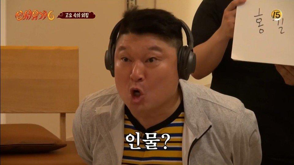 16.jpg 신서유기 안재현 레전드 홍길동 설명.jpg