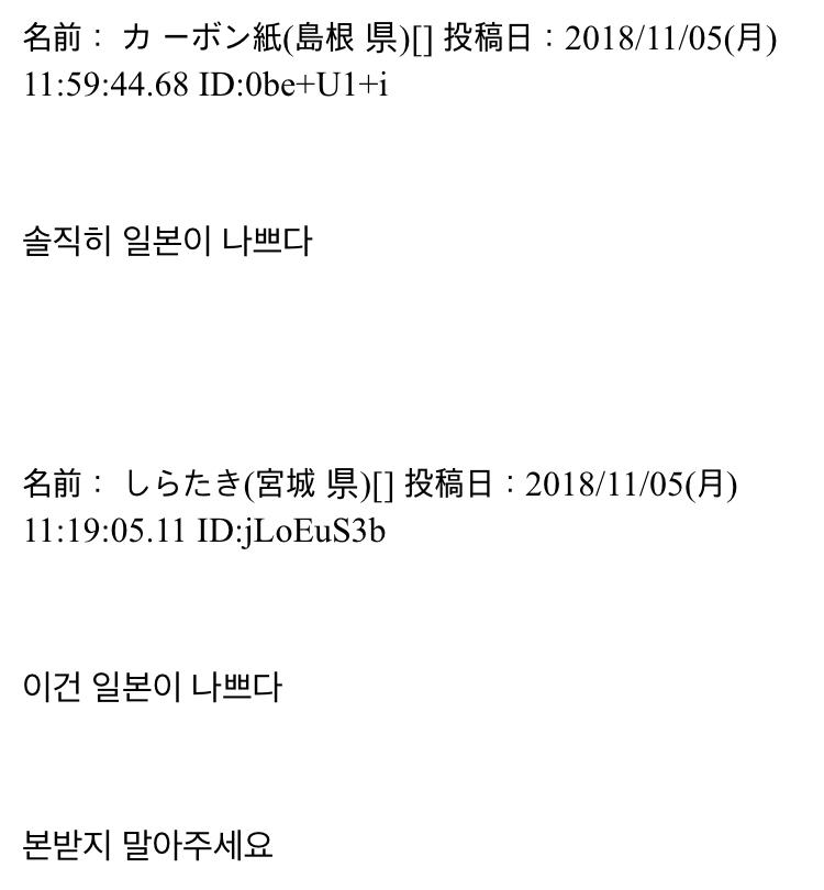 1541411580795.png 한국의 오타쿠 응원을 본 일본 반응