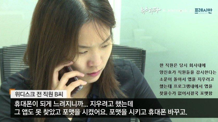 개인정보 수만건 털었다는 양진호가 직원들 휴대폰을 해킹한 방법