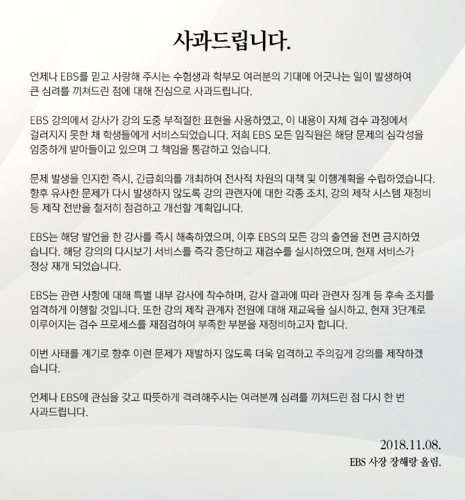 ban_notice1215.png 오늘 EBS가 사과한 이유