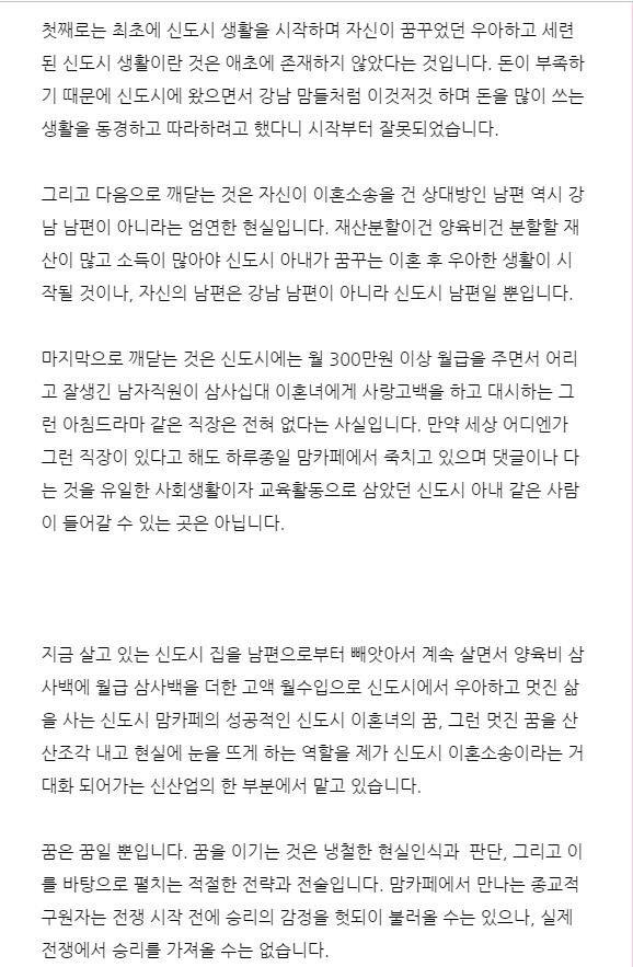22.JPG 현재 대한민국 신도시 맘카페 공격대상 1호
