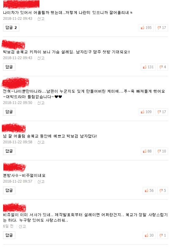6.PNG tvN 드라마 역대 2위 시청률 찍은 드라마 <남자친구 /> 댓글 반응