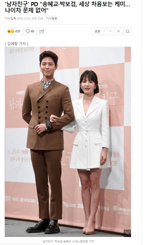 5.PNG tvN 드라마 역대 2위 시청률 찍은 드라마 <남자친구 /> 댓글 반응