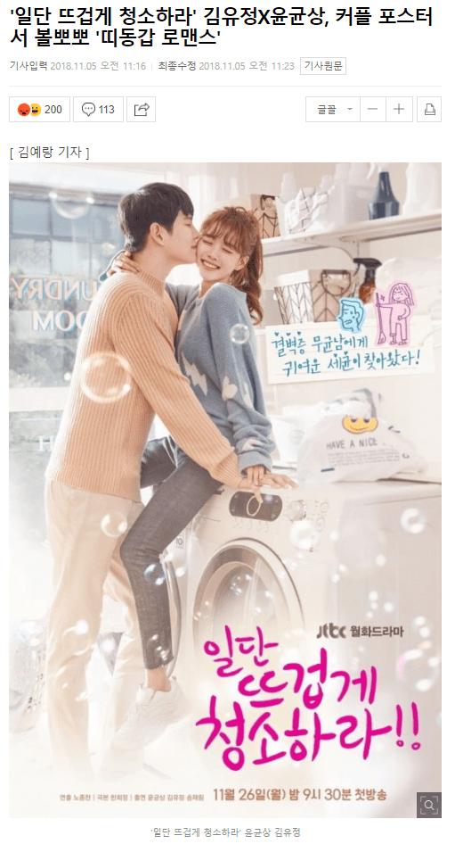 1.PNG tvN 드라마 역대 2위 시청률 찍은 드라마 <남자친구 /> 댓글 반응