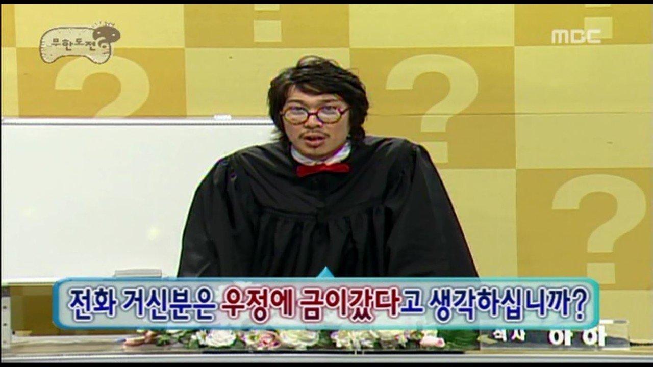 고민해결단13.JPG 무한도전 고민해결단의 돈 안갚는 친구 고민해결(스압)