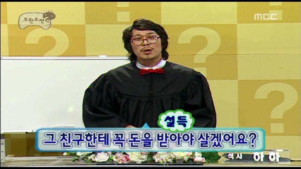 고민해결단21.JPG 무한도전 고민해결단의 돈 안갚는 친구 고민해결(스압)