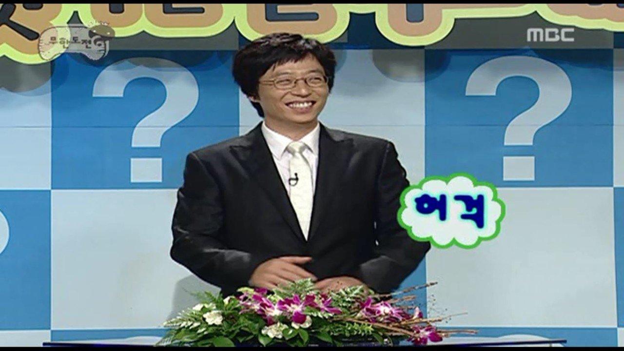 고민해결단36.JPG 무한도전 고민해결단의 돈 안갚는 친구 고민해결(스압)