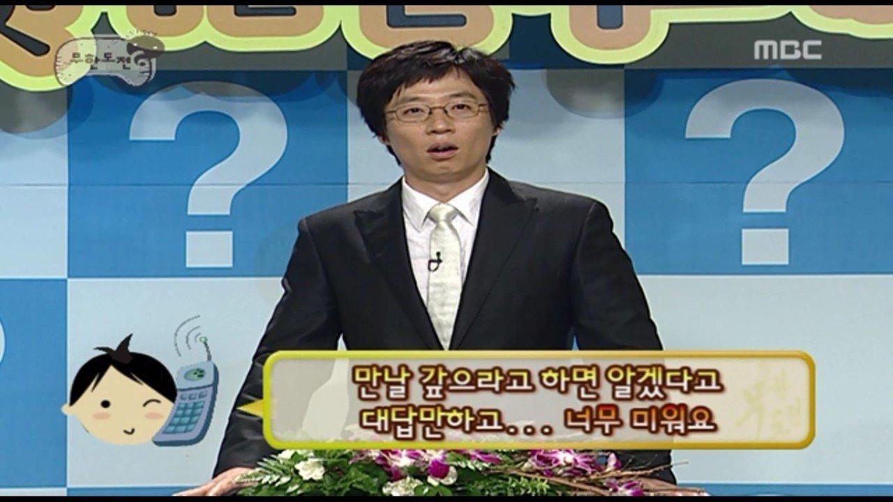 고민해결단7.JPG 무한도전 고민해결단의 돈 안갚는 친구 고민해결(스압)