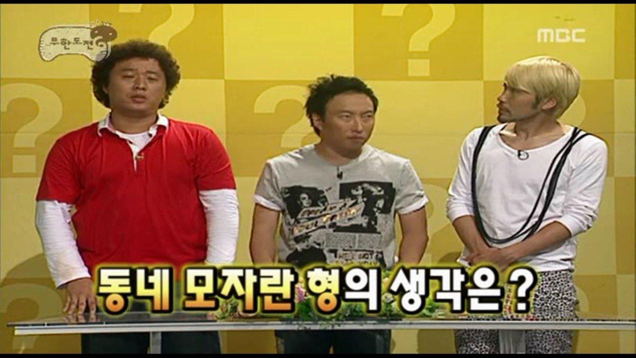 고민해결단46.JPG 무한도전 고민해결단의 돈 안갚는 친구 고민해결(스압)