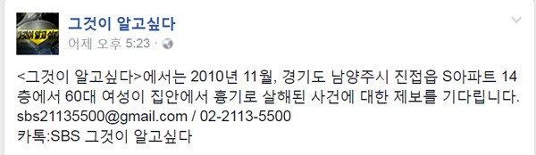 2-6.jpg (공포) 남양주 아파트 밀실 살인사건