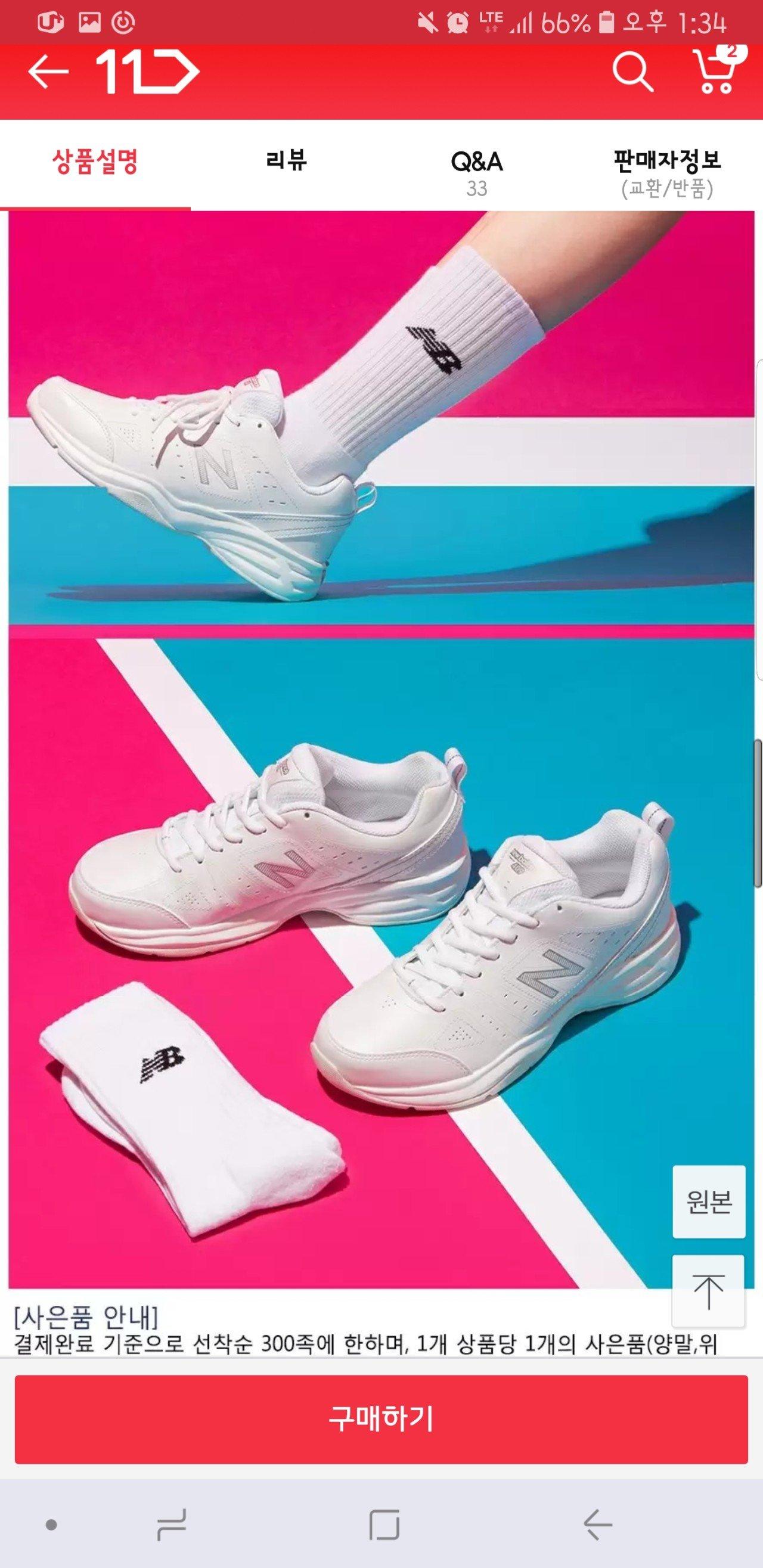 67f0fc8e1d1 Screenshot_20181203-133457_11st.jpg 뉴발 신발 하나만 봐주세요ㅜㅅㅜ ...