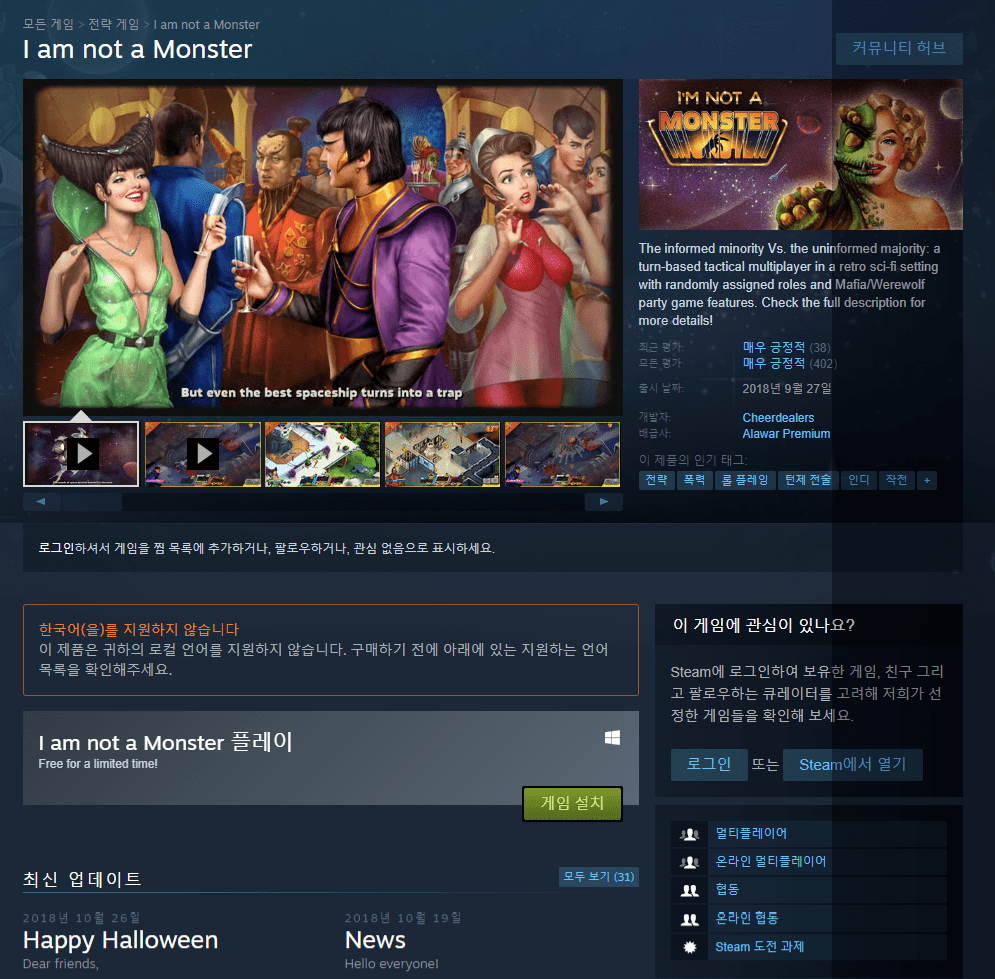 img.png [Steam] [스팀] I am not a Monster 무료 (0원) (무료)