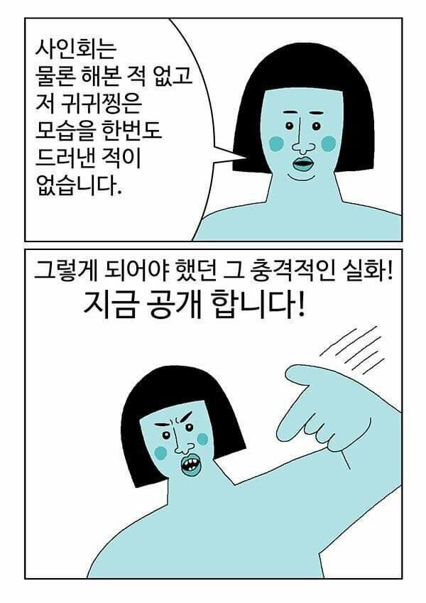 pic_004.jpg 귀귀가 얼굴 공개를 안하는 이유