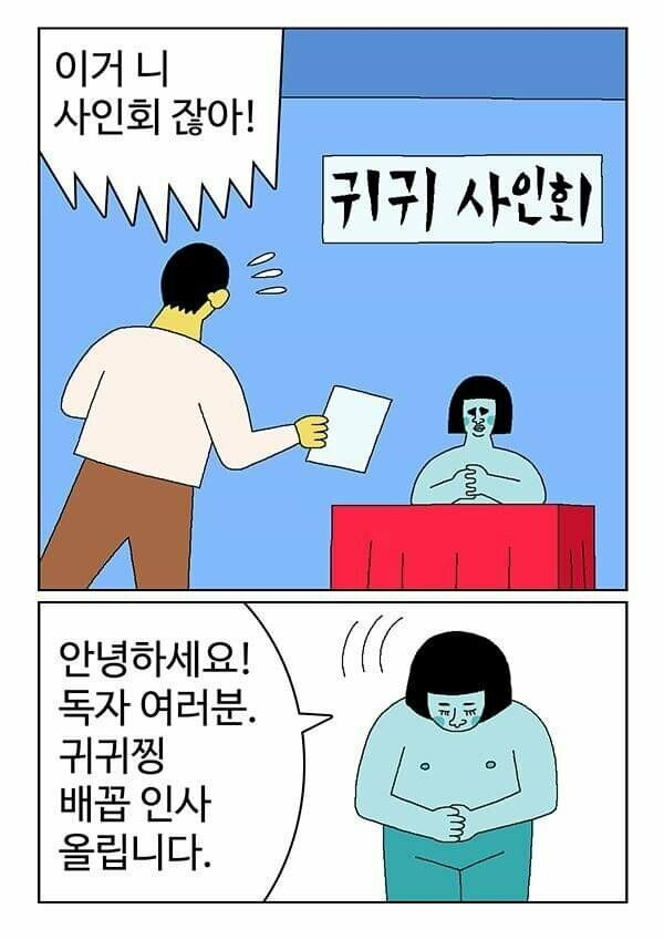 pic_003.jpg 귀귀가 얼굴 공개를 안하는 이유
